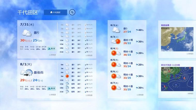 Yahoo!天気・災害 スクリーン ショット 0