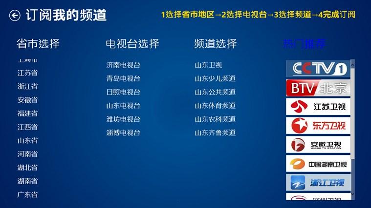 《台州海洋预报》电节目正播出