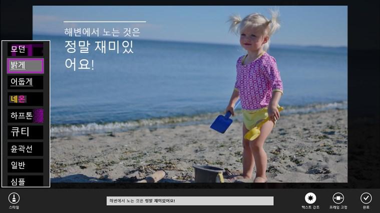 나만의 동영상 스크린샷 2