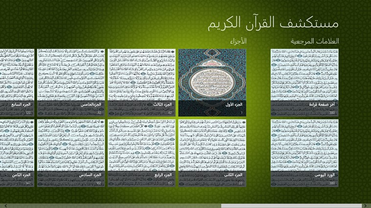 Quran Explorer screen shot 0