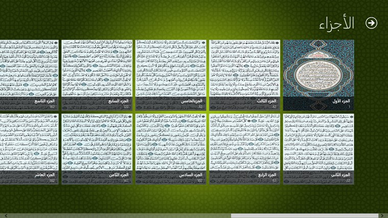Quran Explorer screen shot 2