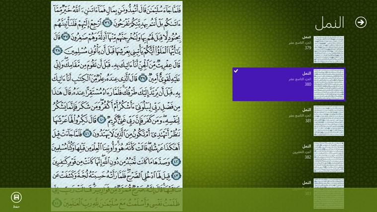 Quran Explorer screen shot 4