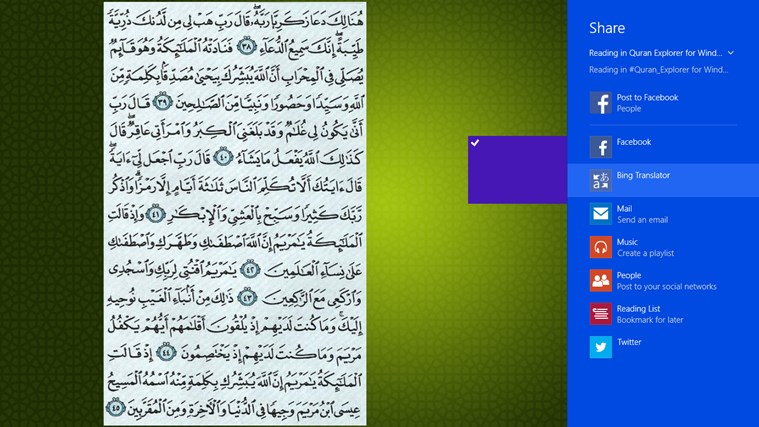 Quran Explorer screen shot 8