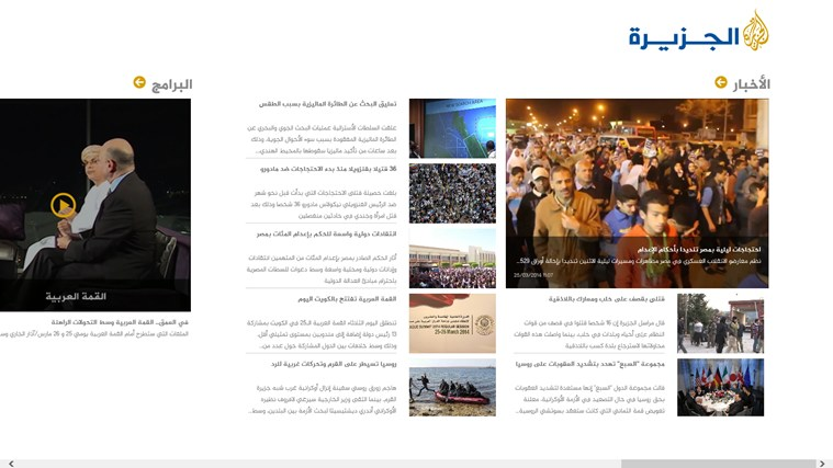الجزيرة screen shot 0