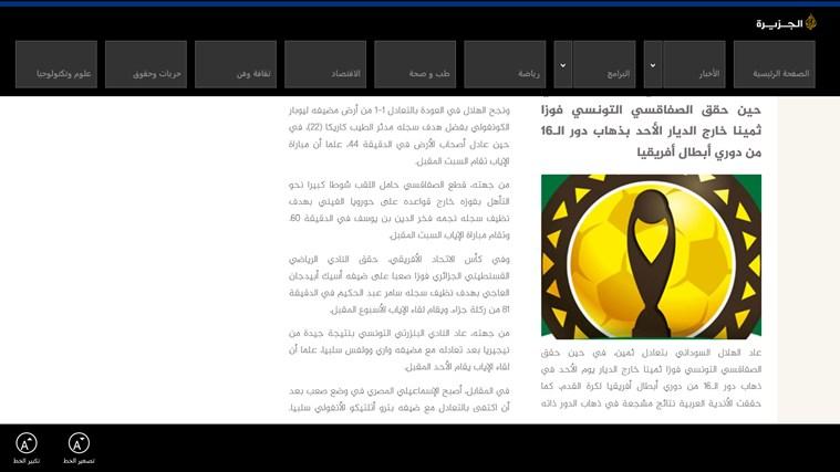 الجزيرة screen shot 2