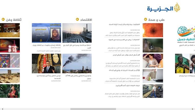 الجزيرة screen shot 4