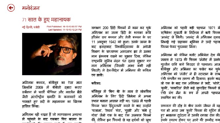 Hindustan screen shot 2