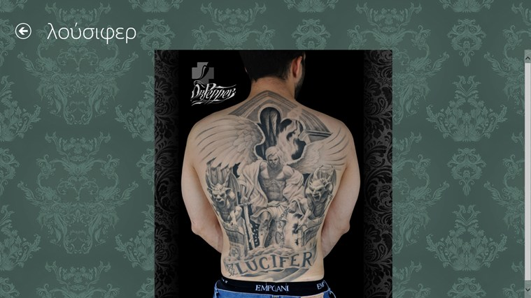 Doctor pepper tattoo στιγμιότυπο οθόνης 2